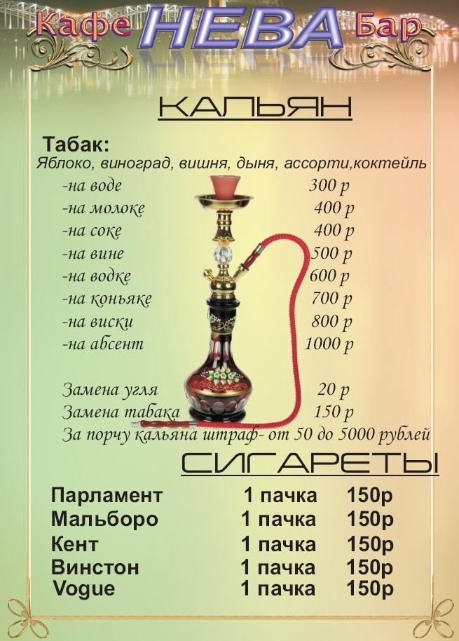 Кафе Нева кальян, сигареты