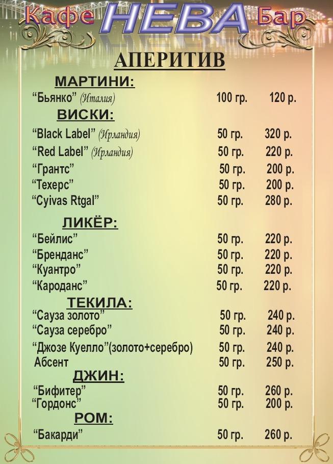 Аперитив Кафе Нева в ассортименте